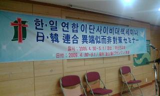 今日は韓国で会議です。