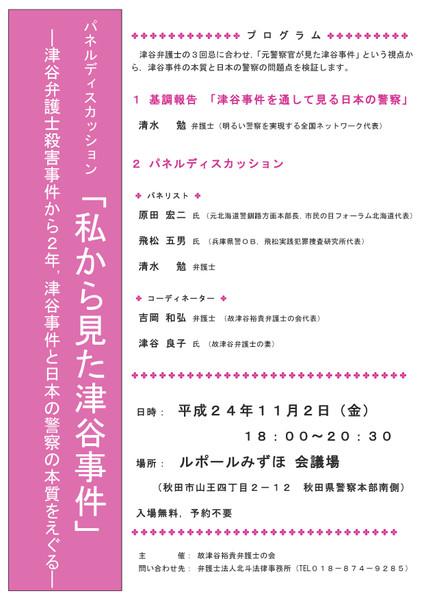 Tsuya20121102_2