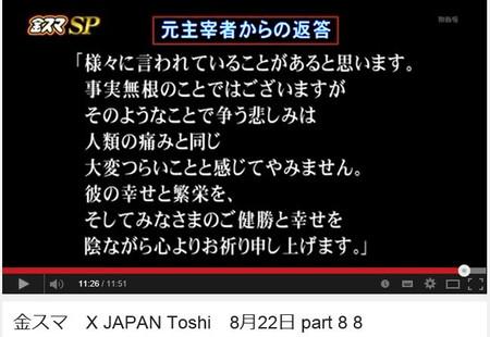 Toshi140822