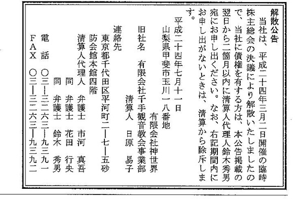 Shinsekaikaisan