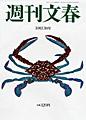 shukanbunshun051013